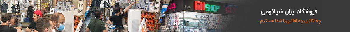 فروشگاه شیائومی در ایران